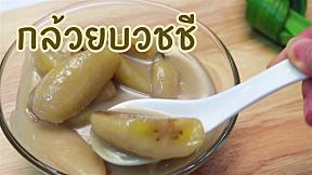 SistaCafe Cooking : กล้วยบวชชีหอมมัน ตำหรับไทย ๆ