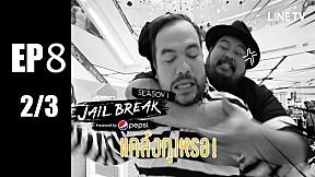 Jailbreak | EP.8 Singer, Don't shake the mic [2\/3]