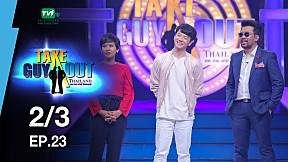 Take Guy Out Thailand Season 2 | EP.23 อาร์ท จิรเดช (26 ส.ค. 60) [2\/3]
