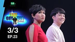 Take Guy Out Thailand Season 2 | EP.23 อาร์ท จิรเดช (26 ส.ค. 60) [3\/3]
