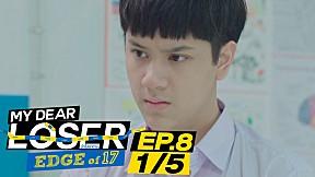 My Dear Loser รักไม่เอาถ่าน ตอน Edge of 17 | EP.8 [1\/5]