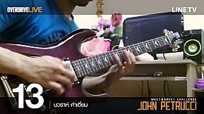 JOHN PETRUCCI Meet & Greet Challenge - หมายเลข 13