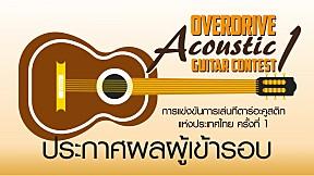 ประกาศผลผู้เข้ารอบชิงชนะเลิศ Overdrive Acoustic Guitar Contest ครั้งที่ 1