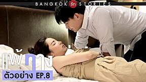 ตัวอย่าง Bangkok รัก Stories ตอน แพ้ทาง EP.8