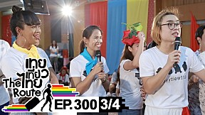 เทยเที่ยวไทย The Route | ตอน 300 | กีฬาสี 4 เทย ฉลองครบ 300 เทป [3\/4]