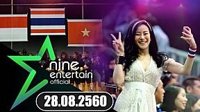 """Nine Entertain 28 ส.ค. 60: """"หนิง"""" ทุ่มทุน! บินเชียร์วอลเล่ย์ไทยในซีเกมส์"""
