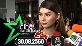 "Nine Entertain 30 ส.ค.60: ""ซาร่า"" ขอโทษ! ไม่มีเจตนาดูถูกมนุษย์เงินเดือน"