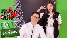 LOUKGOLF'S POP QUIZ  | EP.17 | จียอน