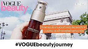 โว้กพาคุณไปงานเปิดตัวเซรั่มใหม่แห่งปีจาก Clarins สุดเอ็กซ์คลูซีฟไกลถึงปารีส! #VOGUEbeautyjourney