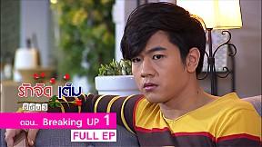 รักจัดเต็ม ตอน รักคือ Breaking Up 1 | EP.83 [FULL]