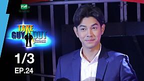 Take Guy Out Thailand Season 2   EP.24 ไปเปอร์ คณพัฒน์ (2 ก.ย. 60) [1\/3]
