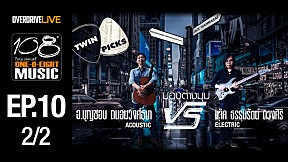 108 MUSIC | EP.10 | Acoustic vs. Electric Guitar ทางไหนดีกว่ากัน? [2\/2]