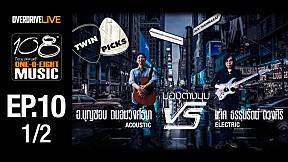 108 MUSIC | EP.10 | Acoustic vs. Electric Guitar ทางไหนดีกว่ากัน? [1\/2]