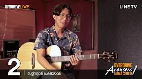 ผู้เข้าประกวด Overdrive Acoustic Guitar Contest หมายเลข 2 - ณัฐกฤตย์ เปลี่ยวจิตร์