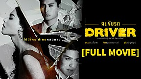 Driver คนขับรถ [FULL MOVIE]