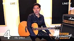 ผู้เข้าประกวด Overdrive Acoustic Guitar Contest หมายเลข 4 - กวิน ภูศรีเทศ
