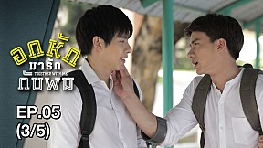 Together With Me #togetherwithmetheseries | EP.5 [3\/5]