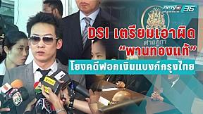 """DSI เตรียมเอาผิด """"พานทองแท้"""" โยงคดีฟอกเงินแบงก์กรุงไทย"""