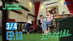Journey The Series | เจอร์นี่ย์สเปเชี่ยล [3\/4]