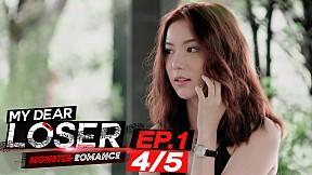 My Dear Loser รักไม่เอาถ่าน ตอน Monster Romance | EP.1 [4\/5]