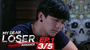 My Dear Loser รักไม่เอาถ่าน ตอน Monster Romance   EP.1 [3\/5]