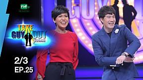 Take Guy Out Thailand Season 2 | EP.25 กัส ณัฐพงศ์ (9 ก.ย. 60) [2\/3]