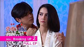 รักจัดเต็ม ตอน รักคือ Breaking Up 2 | EP.84 [FULL]