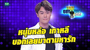 หนุ่มหล่อ เกาหลี บอกเลยมาตามหารัก l Highlight EP.25 - Take Guy Out Thailand S2 (9 ก.ย.60)