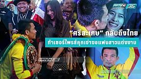 """""""ศรีสะเกษ"""" กลับถึงไทย ทำเซอร์ไพรส์คุกเข่าขอแฟนสาวแต่งงาน"""