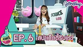 Science Lab แล็ปของเด็กช่างคิด | EP.6 | สปาเก็ตตี้รับแรง
