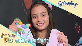 Inventor Kids บ้านแห่งจินตนาการ | EP.2 | ตกแต่งถุงเท้าเก่า