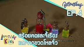 Inventor Kids บ้านแห่งจินตนาการ | EP.4 | สร้อยคอและจี้เรืองแสงจากขวดโหลจิ๋ว