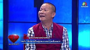 ผู้ประกาศข่าวหน้าเหลี่ยม หม่ำ ชิมลางเป็นผู้ประกาศข่าวครั้งแรก