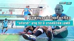 """""""อภิชาติ"""" นักฟุตบอลลีกไทย  ที่แก่ที่สุดอายุ 52 ปี"""