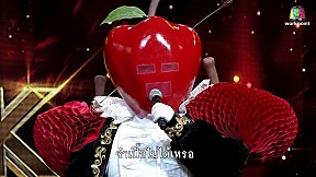 ความกวนโอ้ยนี้ ท่านได้แต่ใดมาคะคุณหน้ากากแอปเปิ้ล