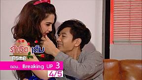 รักจัดเต็ม ตอน รักคือ Breaking Up 3 | EP.85 [4\/5]