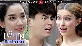 ตัวอย่าง Bangkok รัก Stories ตอน แพ้ทาง EP.11