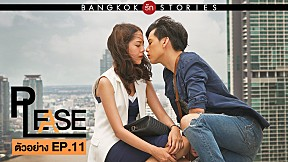 ตัวอย่าง Bangkok รัก Stories ตอน Please EP.11
