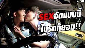 หนุ่มโสดยอมรับเซ็กส์จัดเลยจับจูบกันในรถแบบนี้! - เทคกายเอาท์ไทยแลนด์