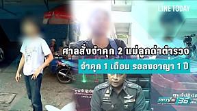 ศาลสั่งจำคุก 2 แม่ลูกด่าตำรวจ จำคุก 1 เดือน รอลงอาญา 1 ปี