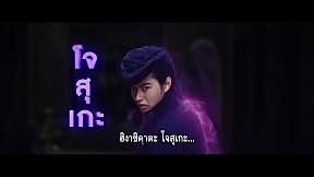 [Official Trailer-ซับไทย] JOJO\'S BIZARRE ADVENTURE