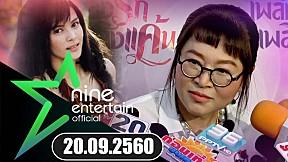 Nine Entertain 20 ก.ย.60 :\