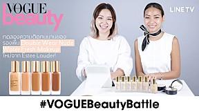ทดลองความติดทนนานของรองพื้น Double Wear Nude Water Fresh Makeup ใหม่จาก Estee Lauder! #VOGUEbeautybattle