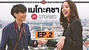 Behind The Scenes เมโกะ คชา ฮา STORIES #2