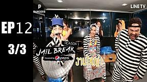 Jailbreak | EP.12 Jail Break Ft. The Face [3\/3]