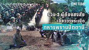 รวบ 2 ผู้ต้องสงสัยเอี่ยววางระเบิดทหารพรานปัตตานี
