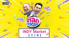 ตลกแหลก - INDY Market EP.34 [1\/4]