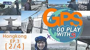 GPS : Hongkong EP.3 [2\/4]