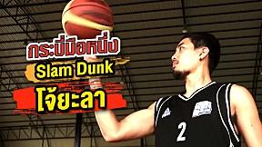กระบี่มือหนึ่ง | Slam Dunk โจ้ยะลา