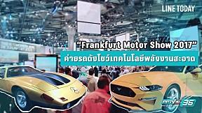 """Frankfurt Motor Show 2017"" ค่ายรถดังโชว์เทคโนโลยีพลังงานสะอาด"